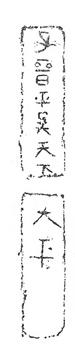 22_「晋平呉天下大平」磚(拓本)_72dpi以下.jpg